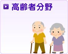 高齢者分野